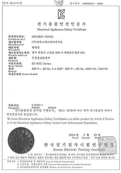 전기용품 안전 인증서